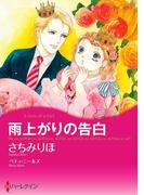 看護師ヒロインセット vol.2(ハーレクインコミックス)