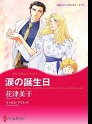 看護師ヒロインセット vol.1(ハーレクインコミックス)