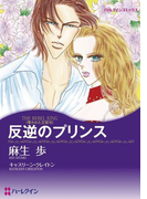 漫画家 麻生歩×プリンスヒーロー セット(ハーレクインコミックス)