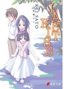 LAST KISS(電撃文庫)