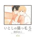 いとしの猫っ毛5(1)(シトロンコミックス)