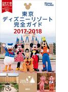東京ディズニーリゾート完全ガイド 2017-2018(Disney in Pocket)