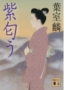 紫匂う(講談社文庫)