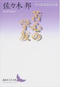苦心の学友 少年倶楽部名作選(講談社文芸文庫)