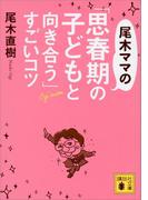 尾木ママの「思春期の子どもと向き合う」すごいコツ(講談社文庫)