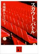 スカウト・バトル(講談社文庫)