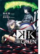 K SIDE:GREEN(講談社BOX)