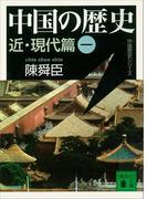中国の歴史 近・現代篇(一)(講談社文庫)