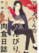 アヤメくんののんびり肉食日誌(6)(フィールコミックス)