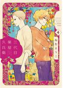三代目薬屋久兵衛(4)(フィールコミックス)