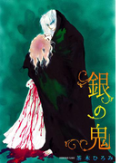 【71-75セット】銀の鬼(ソニー・デジタルエンタテインメント・サービス)