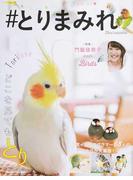 #とりまみれ 鳥、トリ、とり、鳥、トリ、とり、鳥、トリ、とり♥ (MAGAZINE HOUSE MOOK)(マガジンハウスムック)