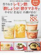 作りおき「レモン酢」「酢しょうが」「酢タマネギ」でやせる!若返る!不調が治る! 健康レシピ88品 (MAGAZINE HOUSE MOOK)(マガジンハウスムック)