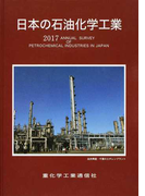 日本の石油化学工業 2017年版
