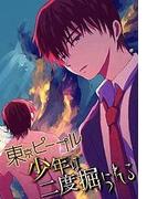 【全1-4セット】東京ピープル~少年は二度掘られる~(BL★オトメチカ)