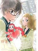 【全1-2セット】こいし恋いし(バーズコミックス ガールズコレクション)