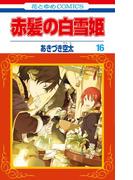 赤髪の白雪姫(16)(花とゆめコミックス)