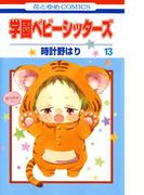 学園ベビーシッターズ(13)(花とゆめコミックス)