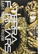 テラフォーマーズ LOST MISSION (JUMP J BOOKS) 2巻セット(JUMP J BOOKS(ジャンプジェーブックス))