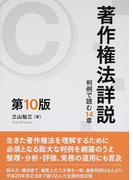 著作権法詳説 判例で読む14章 第10版