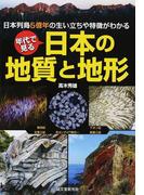 年代で見る日本の地質と地形 日本列島5億年の生い立ちや特徴がわかる