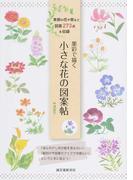 墨彩で描く小さな花の図案帖 季節の花や実など図案273点を収録