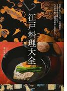 江戸料理大全 将軍も愛した当代一の老舗料亭300年受け継がれる八百善の献立、調理技術から歴史まで