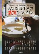 人気陶芸作家の凄技ファイル 作陶のスキルを上げる極意がわかる