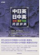 中日英・日中英投資・会計・税務用語辞典
