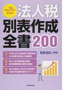 法人税別表作成全書200 平成29年申告用