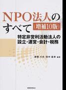 NPO法人のすべて 特定非営利活動法人の設立・運営・会計・税務 増補10版