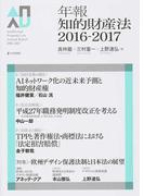 年報知的財産法 2016−2017 〈特集〉=欧州デザイン保護法制と日本法の展望