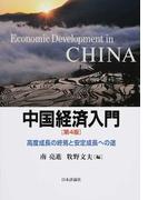 中国経済入門 高度成長の終焉と安定成長への途 第4版