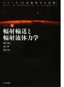 輻射輸送と輻射流体力学 (シリーズ〈宇宙物理学の基礎〉)