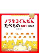 ノラネコぐんだん たべものGIFT BOX 2さつセット
