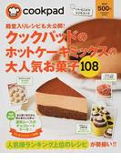 殿堂入りレシピも大公開!クックパッドのホットケーキミックスの大人気お菓子108 (FUSOSHA MOOK)