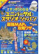 すっきりわかるユニバーサル・スタジオ・ジャパン最強MAP&攻略ワザ 2017年版