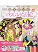 おとぎ話のパズルぬり絵 日本と西洋の王子やお姫様、メルヘンの世界への誘い 超細密
