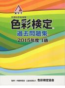 色彩検定過去問題集 2015年度1級 文部科学省後援