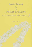 Hawaiian Dictionary for Hula Dancers たくさんのメレから集めた言葉たち 3