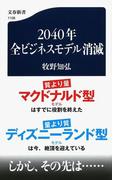 2040年全ビジネスモデル消滅 (文春新書)(文春新書)