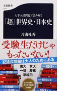 「超」世界史・日本史 大学入試問題で読み解く