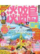 るるぶ淡路島 鳴門 '17