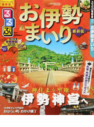 るるぶお伊勢まいり 2017 (るるぶ情報版 近畿)