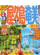 るるぶ屋久島奄美種子島 '17