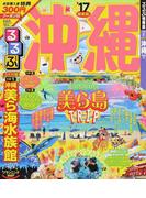 るるぶ沖縄 '17 (るるぶ情報版 九州)
