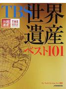 TBS世界遺産ベスト101