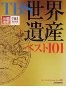 TBS世界遺産ベスト101 (JTBのMOOK)(JTBのMOOK)