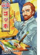 ゴッホ (コミック版世界の伝記)