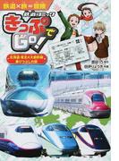きっぷでGo! 北海道・東北4大新幹線乗りつぶしの旅 鉄道×旅=冒険 (鉄道コミック)